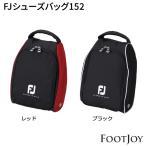 フットジョイ シューズケース FJSB152 [サイズ W27×D12×H36cm FOOTJOY] [FootJoy]