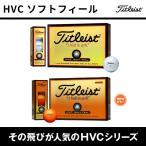 ショッピングゴルフボール 即納 タイトリスト HVC ソフトフィール ゴルフボール 1ダース 12球入り
