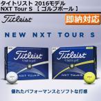【即納】タイトリスト 2016年モデル ゴルフボール NXT_TOUR_S ネクスト_ツアー_S 1ダース 12球入り  [TITL