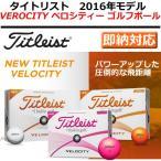 【新色追加!】 タイトリスト 2016年モデル ゴルフボール VELOCITY ベロシティー 1ダース 12球入り 圧倒的