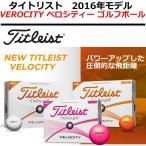 【取り寄せ】タイトリスト 2016年モデル ゴルフボール VELOCITY ベロシティー 1ダース 12球入り 圧倒的な