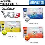 タイトリスト VG3 ゴルフボール 1ダース 12球入り[TITLEIST]