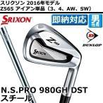 (ポイント10倍)スリクソン Z565 アイアン単品 NSプロ980GHDSTシャフト ダンロップ