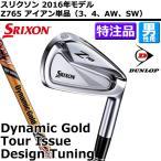 (ポイント10倍)特注 スリクソン Z765 アイアン単品 ダイナミックゴールド ツアーイシュー Design Tuning