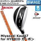 Yahoo!ゴルフショップセブンGOLF7【セール】【あす楽】スリクソン Z H65 ハイブリッド ミヤザキKaula 7 for HYBRID カーボンシャフト ダン