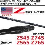 【USモデル】 スリクソン ドライバー用スリーブ付き クロカゲブラックHBP60カーボンシャフト 【DUNLOP】【