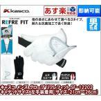 【即納】キャスコ グローブ リフレフィット SF-12202 キャデットサイズ 左手装着用 【KASCO GLOVE】