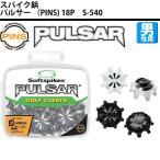 【取り寄せ】スパイク鋲 S-540 パルサー (PINS) 18P 2016 メンズ[PINS PULSAR]【ゴルフ小物】