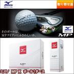 【2016年継続品】ミズノ MP-Xメンズ ゴルフボール 1ダース(12球入り) [ MIZUNO MP-X ]