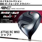 Yahoo!ゴルフショップセブンGOLF7ロイヤルコレクション BBD V7 フォージド ドライバー ATTAS RC W60 シャフト