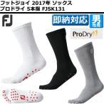 【即納】フットジョイ FJSK131 プロドライ5本指 メンズ ソックス ドライで快適![サイズ:フリー25-27cm][PRO DRY][FOOT JOY]【ゴルフソックス】