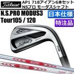 Yahoo!ゴルフショップセブンGOLF7【セール】【特注完成品】 【即納】 タイトリスト 718 AP1アイアン 5-Pwの6本セット NSPRO モーダス3ツア