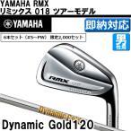 ヤマハ RMX018 ツアーモデル アイアンセット ダイナミックゴールド120シャフト [YAMAHA]【ゴルフクラブ】