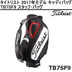 Yahoo!ゴルフショップセブンGOLF7タイトリスト TB7SF9 スタッフ・バッグ キャディバッグ[9.5型 5.2kg]【Titleist】【2017年新商品】【ゴルフバッグ】