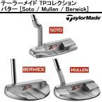 テーラーメイド TPコレクションパター [ Soto / Mullen / Berwick ] 【Taylor Made】【ゴルフクラブ】