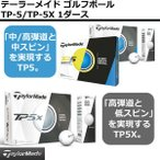 テーラーメイド TP5 / TP5X ゴルフボール 1ダース(12球)  2017年モデル 【即納】【Taylormade】【TP-5 TP-