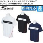 タイトリスト TSMC1736 ストレッチ ラグランスリーブトレーニング半袖Tシャツ 2017春夏モデル メンズ シャ
