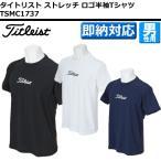 タイトリスト TSMC1737 ストレッチ ロゴ半袖Tシャツ 2017春夏モデル メンズ シャツ【即納】【Titleist】【