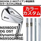 【特注/カラーカスタム】 スリクソン Z-965 アイアン 単品販売 NSプロ950/980DST ダイナミックゴールド/DG