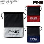ピンゴルフ GB-U195 シューズバッグ PING ピン シューズケース
