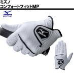 ミズノ コンフォートフィットMP ゴルフグローブ 左手用 5MJM1402 [MIZUNO] 【ゴルフ小物】【取り寄せ】