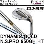 【取り寄せ】フォーティーン DJ-33ウェッジ メンズモデル スチールシャフト付(DYNAMIC GOLD/N.S.PRO 950GH