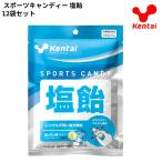 【取寄】 Kentai K8406スポーツキャンディー 塩飴 12袋セット 【ゴルフ】【健康体力研究所】