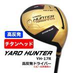 YARDHUNTER ヤードハンター  ドライバー YH-17R 高反発 チタンドライバー 45.5インチ R  大型477ccヘッド ゴールドIP加工 カーボン メンズ 右 フレックス R