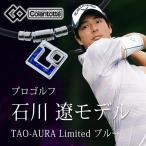 【即日出荷】Colantotte コラントッテ colantotte 磁気ネックレス 石川遼モデル 限定生産 コラントッテ TAO タオ ネックレス AURA Limited