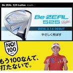本間ゴルフ ホンマゴルフ HONMA BeZEAL 525 Ladies ビジール 525 レディース ドライバー