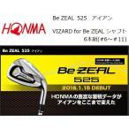 本間ゴルフ ホンマ HONMA BeZEAL 525 アイアン ビジール 525 カーボンシャフト 6本組(#6〜#11)