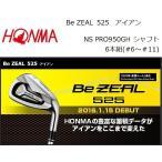 本間ゴルフ ホンマ HONMA BeZEAL 525 アイアン ビジール 525 NSPRO950GH他 各種スチールシャフト 6本組(#6〜#11)