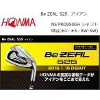 本間ゴルフ ホンマ HONMA BeZEAL 525 アイアン ビジール525 NSPRO 950GH スチールシャフト 単品(#4・#5・AW・SW