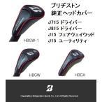 ブリヂストン J715 J815 J15F J15HY  純正ヘッドカバー 1W/FW/HB用 HBGW-1 HBGW HBGH