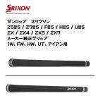 ダンロップ スリクソン SRIXON Z585 Z785 F85 H85 U85 メーカー純正グリップ 1W/FW/HB/アイアン用