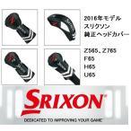 2016年モデル  ダンロップ スリクソン SRIXON 純正ヘッドカバー Z565・Z765・F65・H65・U65 各種