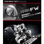 【値下げ】 本間ゴルフ ホンマゴルフ HONMA ツアーワールド TOUR WORLD TW727 FW フェアウェイウッド