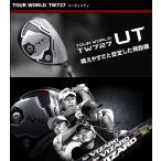 【値下げ】 本間ゴルフ ホンマ HONMA ツアーワールド TOUR WORLD TW727 UT ユーティリティ VIZARDカーボンシャフト