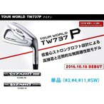 日本正規品 ホンマゴルフ ツアーワールド TOUR WORLD TW737P アイアン 単品(#3・#4・#11・SW) VIZARD IN ・ IB カーボンシャフト 【オーダー対応可】