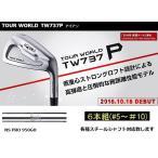 日本正規品 ホンマゴルフ ツアーワールド TOUR WORLD TW737P アイアン 6本組 NS950 スチールシャフト等 【オーダー対応可