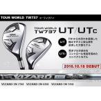 本間ゴルフ ホンマ ツアーワールド TOUR WORLD TW737 UT / UTC ユーティリティ VIZARD IN55U/IN65U/IN75U カーボンシャフト