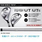 本間ゴルフ ホンマ ツアーワールド TOUR WORLD TW737 UT / UTC ユーティリティ NS950 他 各種スチールシャフト対応