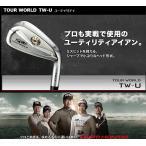 本間ゴルフ ホンマ HONMA ツアーワールド TOUR WORLD TW-U ユーティリティ VIZARDカーボンシャフト