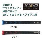 ダンロップ ゼクシオ イレブン 専用WEIGHT PLUS フルラバーグリップ MP1100 / N.S.PRO 860GH DST for XXIO ゼクシオ11