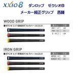 【在庫有】ダンロップ ゼクシオ8 ゼクシオエイト XXIO8 MP800 1W/FW/UT/アイアン用 純正グリップ 各色