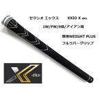 ダンロップ ゼクシオ エックス ゼクシオX eks Miyazaki AX-1 カーボン N.S.PRO 920GH DST for XXIO スチール 1W/FW/HB/アイアン用 純正グリップ
