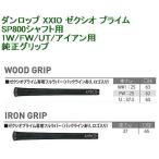 ダンロップ XXIO ゼクシオ プライム  SP800シャフト用  1W/FW/UT/アイアン用 純正グリップ