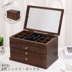 ジュエリーボックス 4段 鏡付き 指輪収納スロット 木目 木材 大容量 アクセサリー 指輪 ネックレス イヤリング