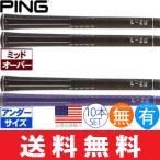 【ゆうメール配送】 10本セット ピン Ping Grip 360 ID-8 ウッド&アイアン用グリップ 【US正規品】 360ID