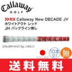 【ゆうメール配送】 10本セット キャロウェイ New DECADE JV ホワイトアウト レッド JS ウッド&アイアン用グリップ 【46.5±2g】 576488